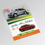 دانلود طرح تراکت نمایشگاه اتومبیل و اتوگالری PSD لایه باز