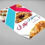دانلود طرح آماده تراکت تبلیغاتی رستوران PSD لایه باز
