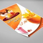 دانلود طرح تراکت آبمیوه و بستنی فروشی PSD لایه باز