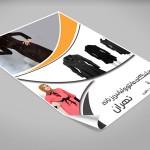 دانلود طرح تراکت فروشگاه لباس زنانه PSD لایه باز
