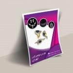 دانلود طرح تراکت فروشگاه جواهر آلات PSD لایه باز