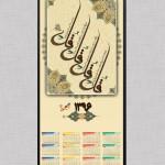 دانلود تقویم سال ۱۳۹۶ با خوشنویسی ۴ قل PSD لایه باز – شماره ۱