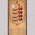 دانلود تقویم دیواری ۹۶ با طرح چهار قل PSD لایه باز – شماره ۲