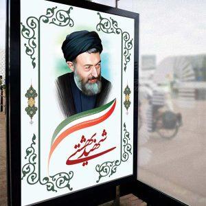 دانلود بنر شهید بهشتی