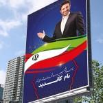 بنر تبلیغاتی کاندیدای شورای شهر PSD لایه باز – شماره ۳