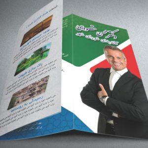 بروشور انتخابات شورای شهر