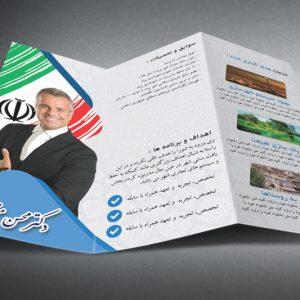 دانلود بروشور انتخابات شورای شهر