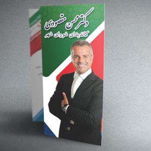 بروشور انتخابات شورای شهر لایه باز