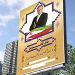 دانلود نمونه بنر تبلیغاتی نامزد شورای شهر PSD لایه باز – شماره ۵