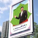 دانلود بنر آماده کاندیدای شورای شهر PSD لایه باز – شماره ۸