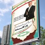 طرح آماده بنر نامزد شورای شهر PSD لایه باز – شماره ۷
