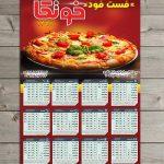 طرح آماده تقویم فست فود و پیتزا فروشی سال ۱۳۹۷ PSD لایه باز
