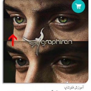 آموزش آرایش چشم در فتوشاپ