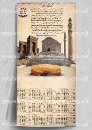 تقویم دیواری 1394