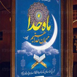 دانلود بنر ماه رمضان