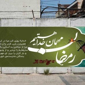 بنر ماه مبارک رمضان PSD لایه باز