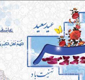 دانلود بنر عید فطر