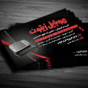 کارت ویزیت ایرانی موبایل فروشی