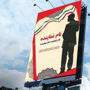 طرح بنر تبلیغاتی نامزد انتخابات مجلس