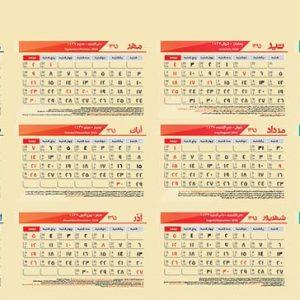تقویم 95 تایپوگرافی چهار قل