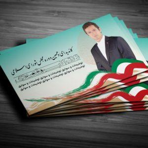 کارت ویزیت نامزد نماینده انتخابات