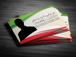 کارت ویزیت نامزد انتخابات مجلس