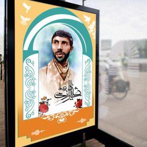 بنر شهید صیاد شیرازی