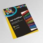 دانلود طرح آماده تراکت آموزشگاه زبان PSD لایه باز