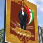 دانلود بنر کاندیدای انتخابات شورای شهر PSD لایه باز – شماره ۱