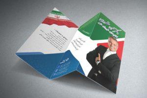 بروشور انتخابات شورای شهر PSD لایه باز