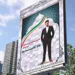 دانلود بنر آماده کاندیدای شورای شهر PSD لایه باز – شماره ۶
