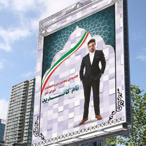 طرح بنر نامزد انتخابات شورای شهر