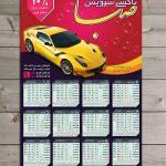 طرح تقویم دیواری تاکسی تلفنی و آژانس سال ۹۷ PSD لایه باز